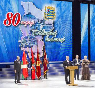 Мінская вобласць адзначыла свой 80-гадовы юбілей