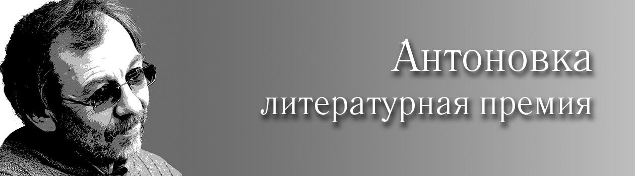 ПОЛОЖЕНИЕ о литературной премии «Антоновка. 40+»