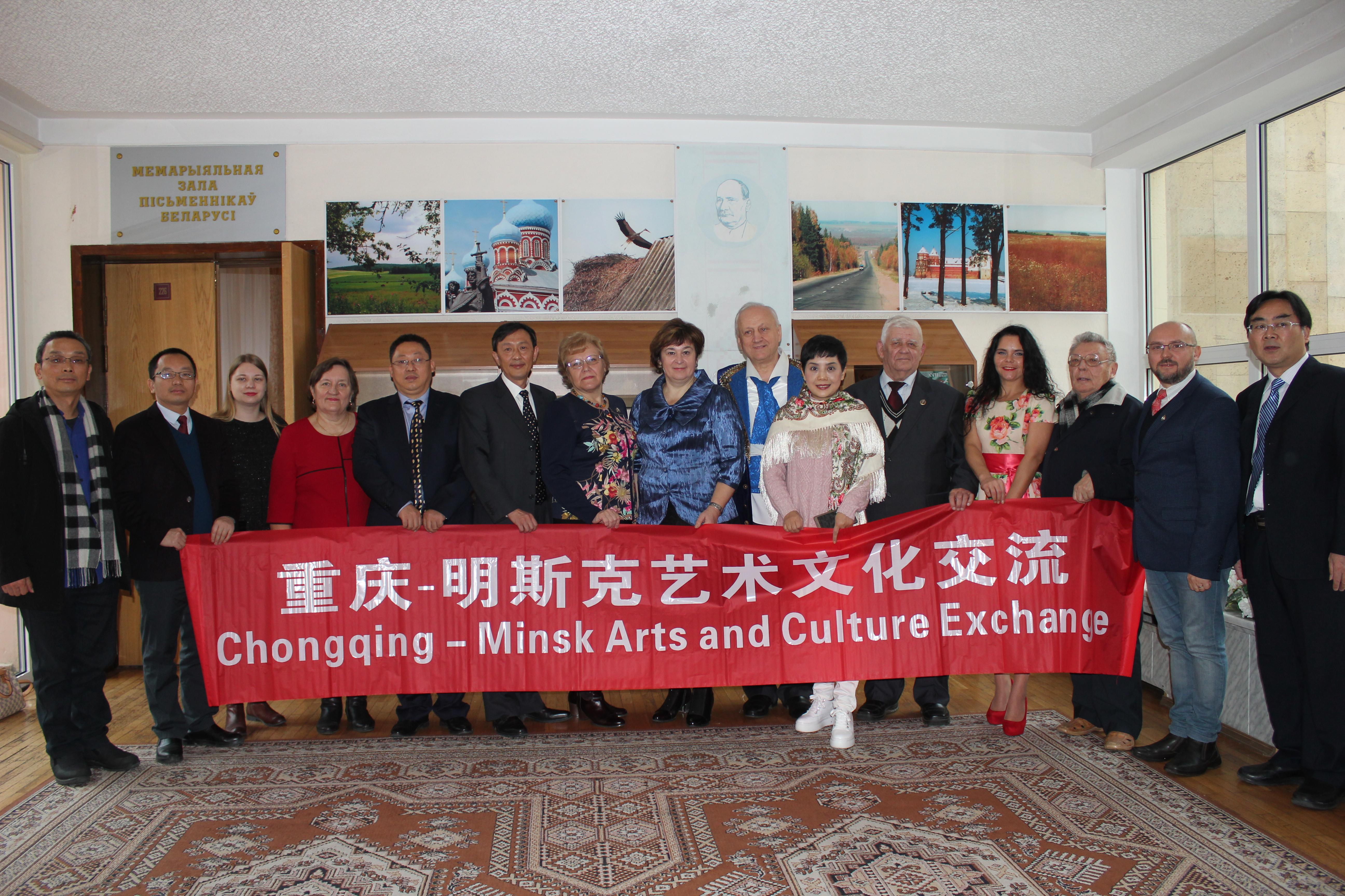 Минское областное отделение ОО «Союз писателей Беларуси и Чунцинская Федерация литературных и художественных кругов (Китай) подписали Соглашение о сотрудничестве